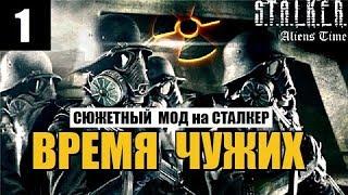 ФАНТАСТИЧЕСКИЙ МОД на СТАЛКЕР! - ВРЕМЯ ЧУЖИХ - 1 серия - ЗАРАЗА ТРЕМОР!