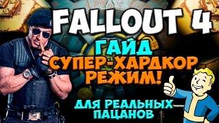 fallout 4 - Гайд Супер хардкор режим