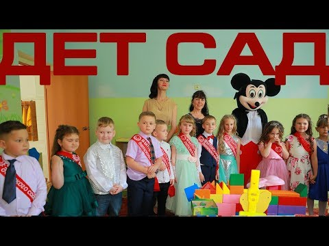 ДЕТСКИЙ САД - ФИЛЬМ про Детский сад 2020 Будни нашей группы Анекдоты