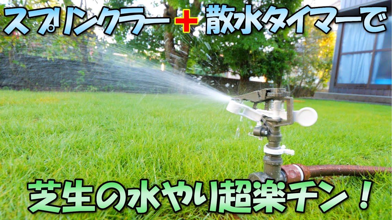 スプリンクラー&散水タイマー設置で芝生の水やりがとても楽になりました