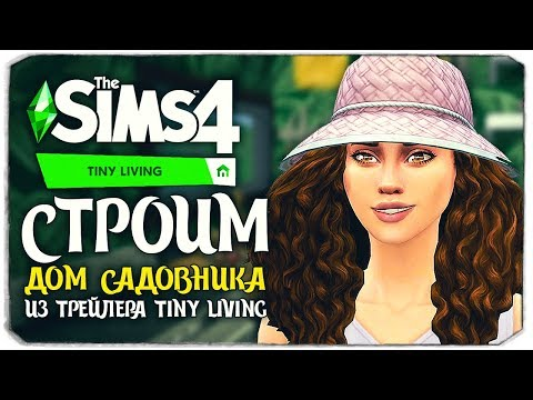 🔴 Строим домик для садовника из трейлера Tiny Living - The Sims 4