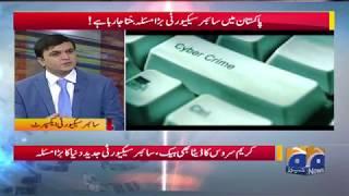 Personal Information Hakumat Ke Iqda? - Geo Pakistan