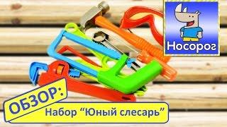 Обзор игрушки Набор детского инструмента Юный Слесарь с молотком