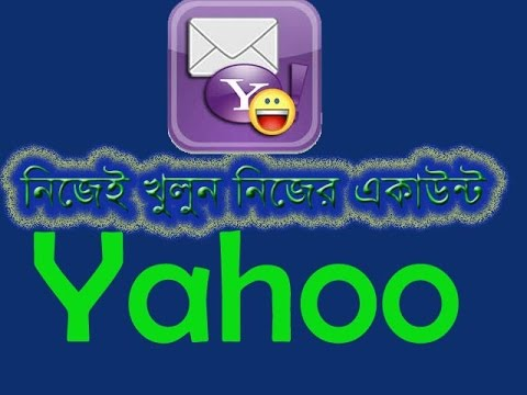 Yahoo mail account open (2019) How to open Yahoo Mail Account? Bangla