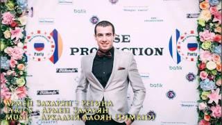 Армен Захарян - Регина