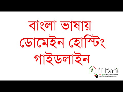 All About Domain Name -Bangla | IT Bari Tutorial