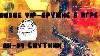 CrossFire НОВОЕ VIP-ОРУЖИЕ В ИГРЕ: АН-94 «СПУТНИК»