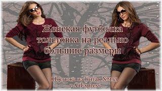 Женская футболка толстовка на реально большие размеры. Посылка из Китая №153(, 2014-11-20T17:34:54.000Z)