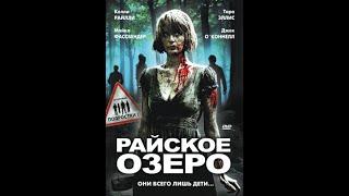 Райское озеро (Фильм)