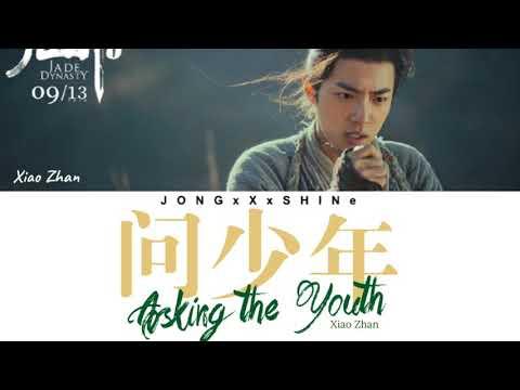 肖战(Xiao Zhan) - 问少年(Asking the Youth) [诛仙 OST] (Chi/Pinyin/Eng lyrics)