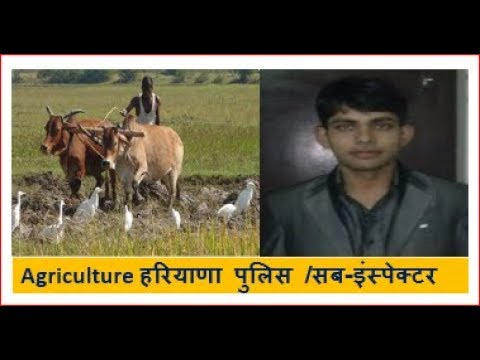 Agriculture/animal husbandry HSSC/Haryana police/SI part-1