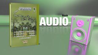 Audio Book – Siyah Faam Ghulam – Audio Library – Bolta Risala – 10 Nov 2018