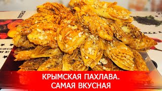 Крымская Пахлава. Самая Вкусная