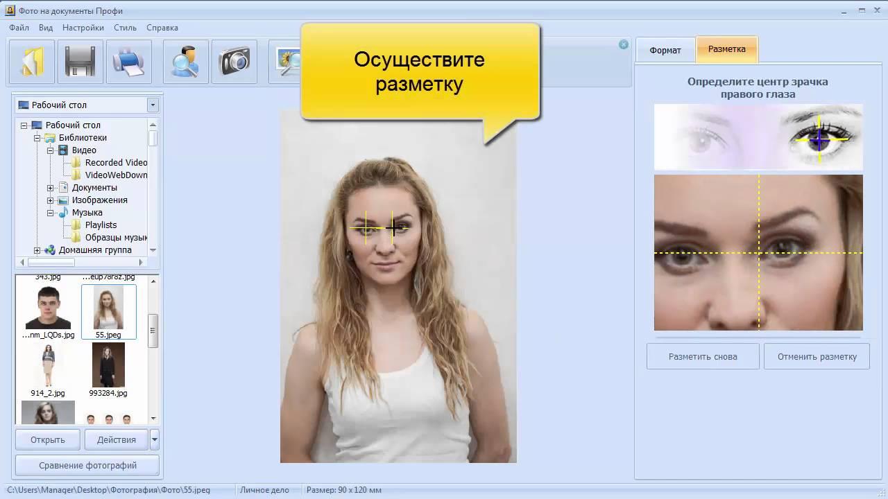 Размеры фото на документы: как подогнать фото под нужный ...