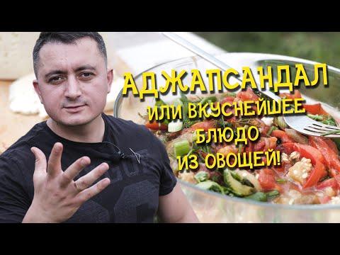 Аджабсандал / СЛИШКОМ ВКУСНО для овощей/ Овощи гриль / Овощи на углях