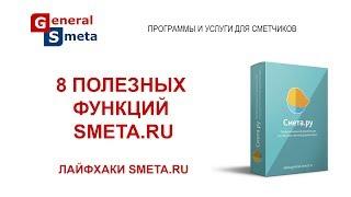 8 полезных функций Smeta.RU!