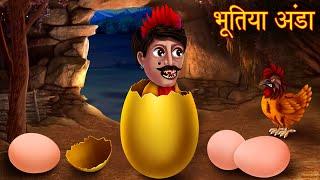 भूतिया अंडा | Haunted Chicken Egg | Golden Egg | Horror Stories in Hindi | Hindi Stories | Kahaniya