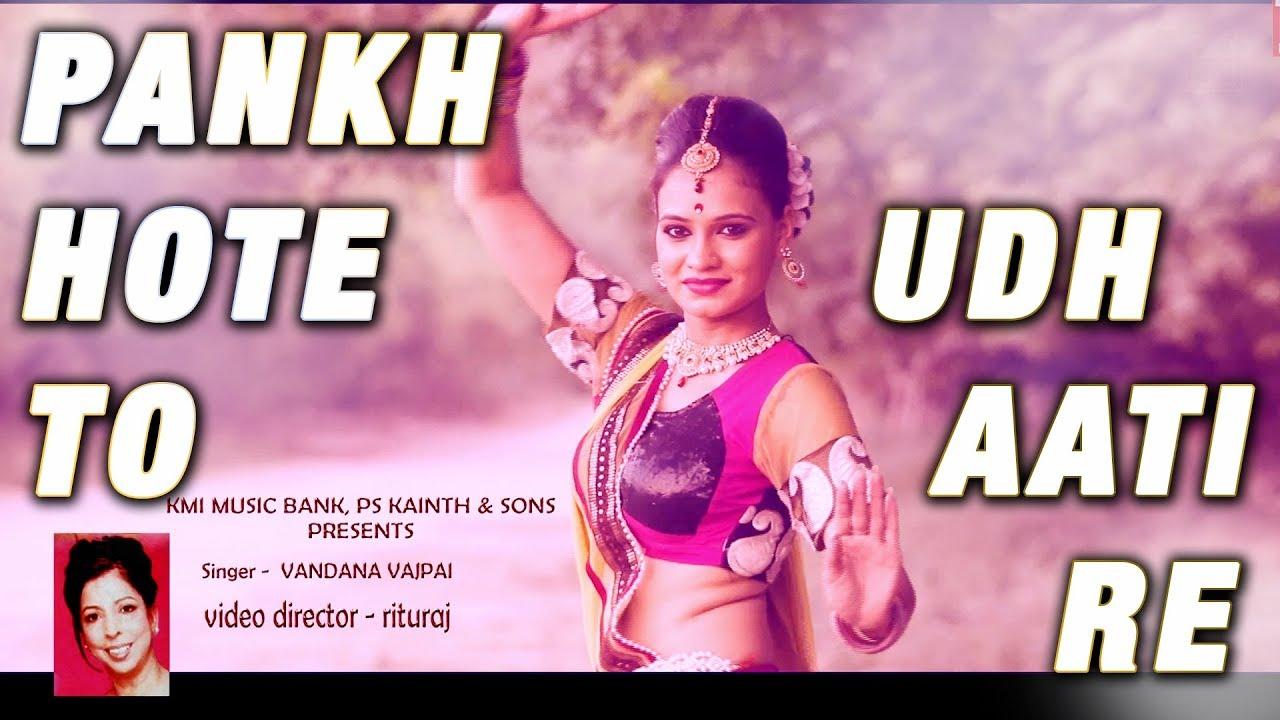 Download Pankh Hote To Ud Aati Re-HD - पंख होते तो उड़ आती रे || Lata Mangeshkar || coversong  Vandana Bajpai