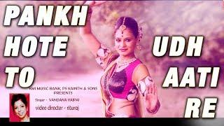 Pankh Hote To Ud Aati Re-HD - पंख होते तो उड़ आती रे || Lata Mangeshkar || Vandana Bajpai- KMI