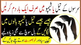 Wazifa For Hair In Urdu   Double Hair Regrowth,Get Long Hair & Stop Hair Fall