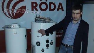 Обзор баков косвенного нагрева Roda.