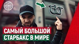 САМЫЙ БОЛЬШОЙ СТАРБАКС В МИРЕШАНХАЙПЕКИНЕЦ ТУР