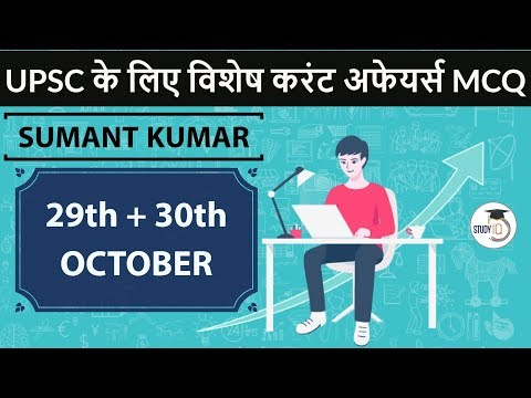 UPSC 2018 Special MCQs - 29 & 30 October 2017 - IAS Preparation on 2018 Prelims & Mains Pattern