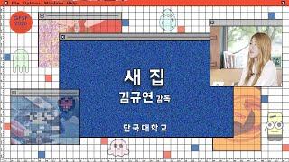 GFSF2020 김규연 감독 GV 코멘터리