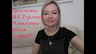 """Аргументы: И.С.Тургенев """"Стихотворения в прозе"""""""