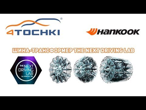 Hankook - шина трансформер The Next Driving Lab