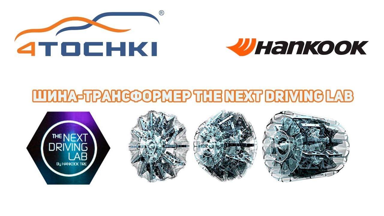 Hankook -  шина трансформер The Next Driving Lab на 4 точки. Шины и диски 4точки - Wheels & Tyres