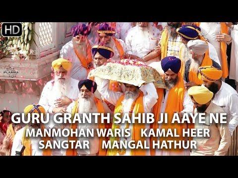Guru Granth Sahib Ji Aaye Ne - Manmohan Waris   Kamal Heer   Sangtar