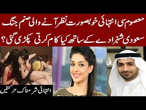 Scandal of Sanam Jung With Saudi Prince/HD Video/In Urdu/Hindi