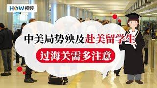 中美局势殃及赴美留学生,过海关需做好准备