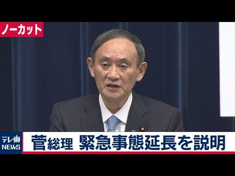 2021/02/02 【ノーカット】菅総理大臣記者会見 緊急事態延長を説明