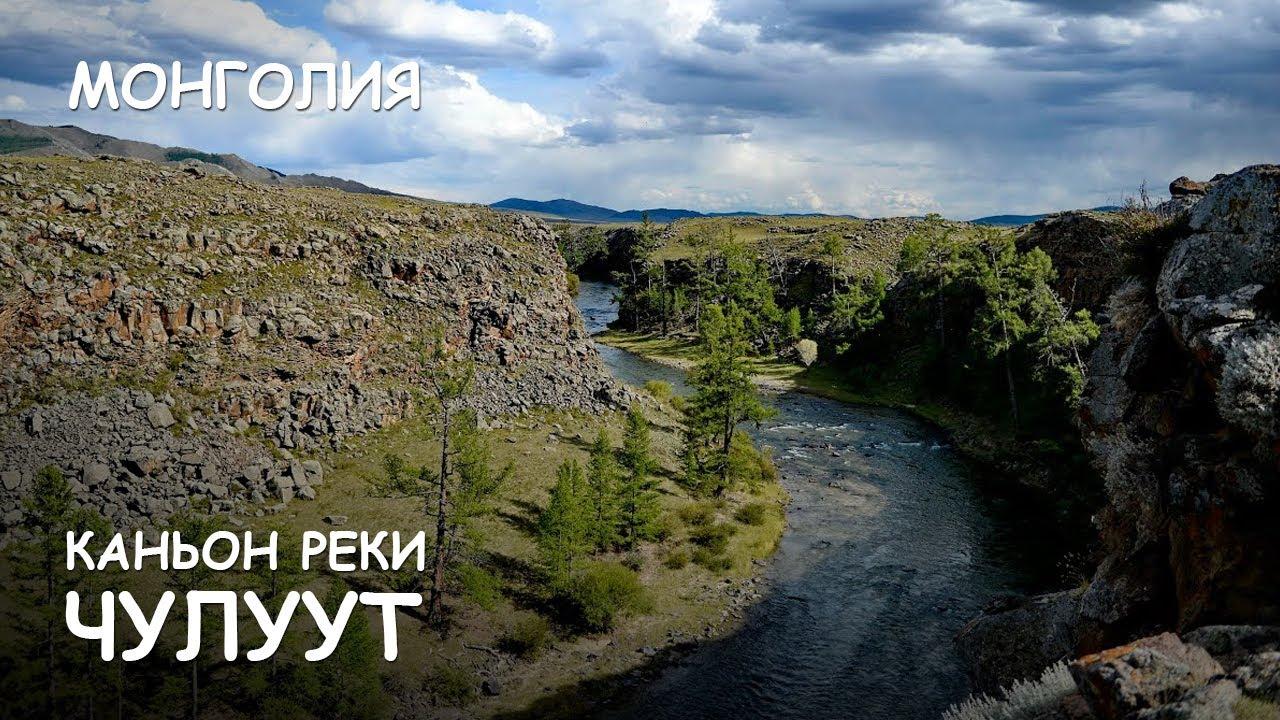 Мир Приключений - Каньон реки Чулуут. Лучший отдых в Монголия. Chuluut river. Mongolia.