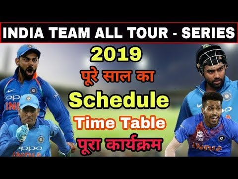 India Team All Tour And Series In 2019 Schedule | India Upcoming Tour And Series 2019