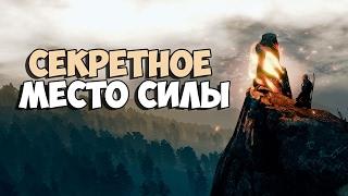 СЕКРЕТНЫЕ МЕСТА СИЛЫ В ИГРЕ СКЕЛИГЕ►The Witcher 3