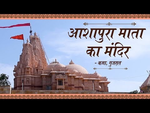 जानिए-आशापुरा-माता-मंदिर-की-महिमा-|-ashapura-temple,-kutch,-gujarat