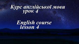 Англійська мова  Урок 4 Присвійні займенники 2  Інтенсивний курс граматики