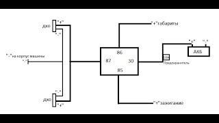 видео Схема подключения ДХО с отключением: установка дневных ходовых огней своими руками по ГОСТу