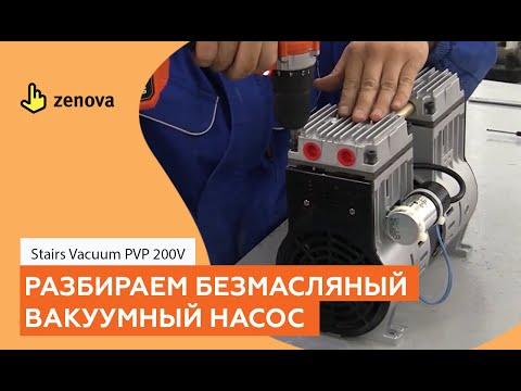 Видеоразбор вакуумного насоса Stairs Vacuum PVP 200V