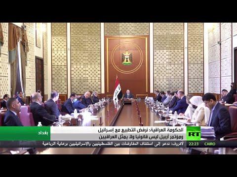 الحكومة العراقية: نرفض التطبيع مع إسرائيل ومؤتمر اربيل ليس قانونيا