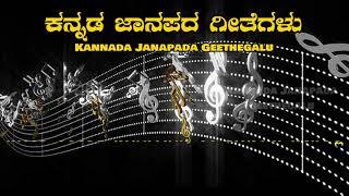 Duddu Kottare Bekkadu Sigataiti Lyrical Video - Kannada Janapada Geethe - 1080p Remastered Audio
