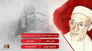 محمد حمود الحارثي - خلي جفاني