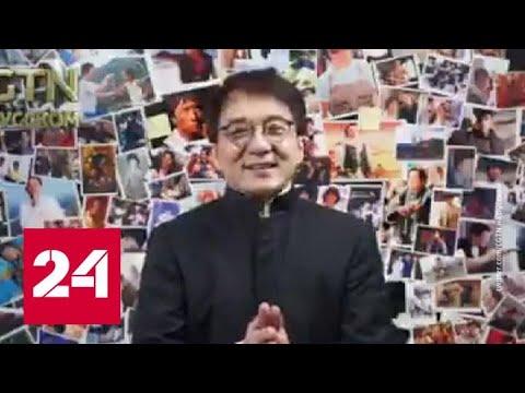 Джеки Чан по-русски признался в любви к России - Россия 24