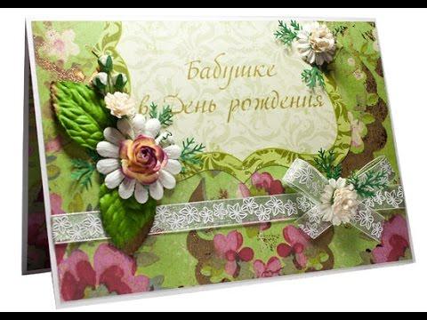 С Днем Рождения Бабушка! Музыкальная открытка
