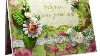 С Днем Рождения Бабушка! Музыкальная открытка(Оригинальное музыкальное поздравление