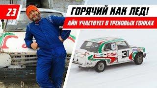 Горячий как лед! Айк участвует в трековых гонках - Racingby влог ep23