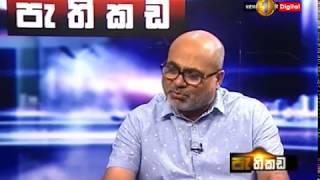 Pathikada, Sirasa TV With Bandula Jayasekara 3 rd Of January 2019, Mr. Shamindra Ferdinandu Thumbnail